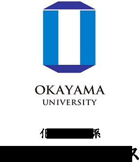 岡山大学 工学部 化学・生命系 応用化学コースの公式サイトです。こちらのページでは応用化学コースに関する情報を発信していきます。