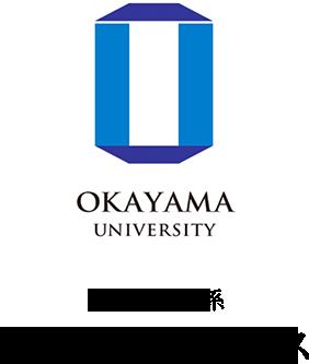 岡山大学 工学部 化学・生命系 生命工学コースの公式サイトです。こちらのページでは生命工学コースに関して情報を発信していきます。